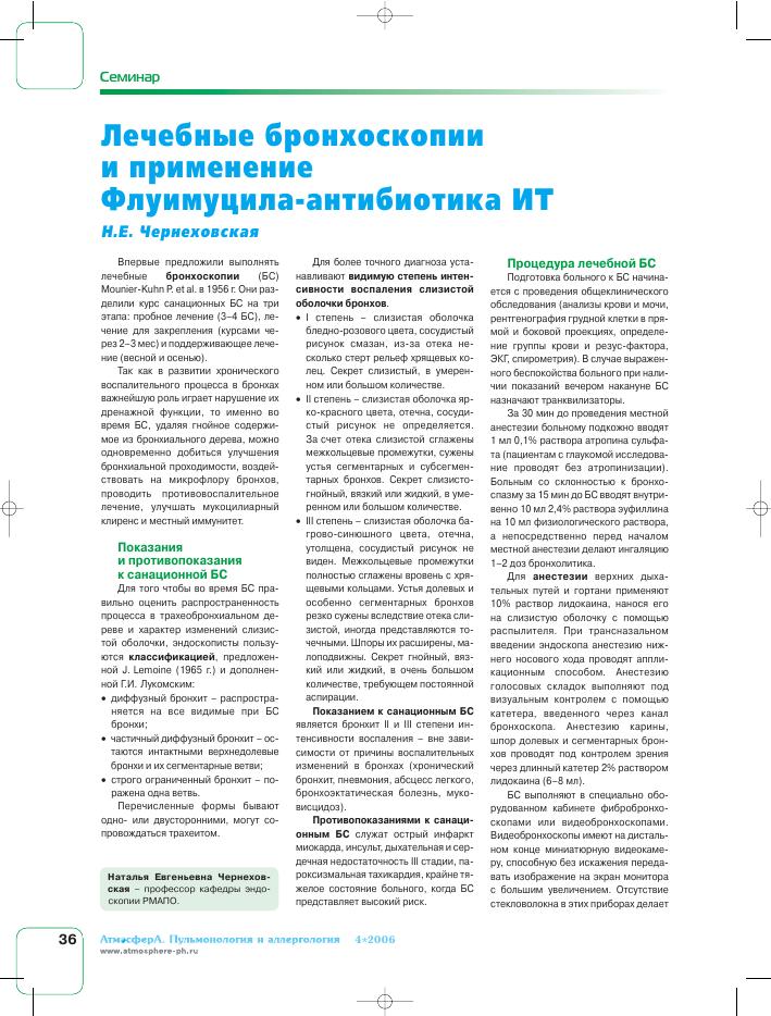 Бронхоскопия при туберкулезе легких: эффективность