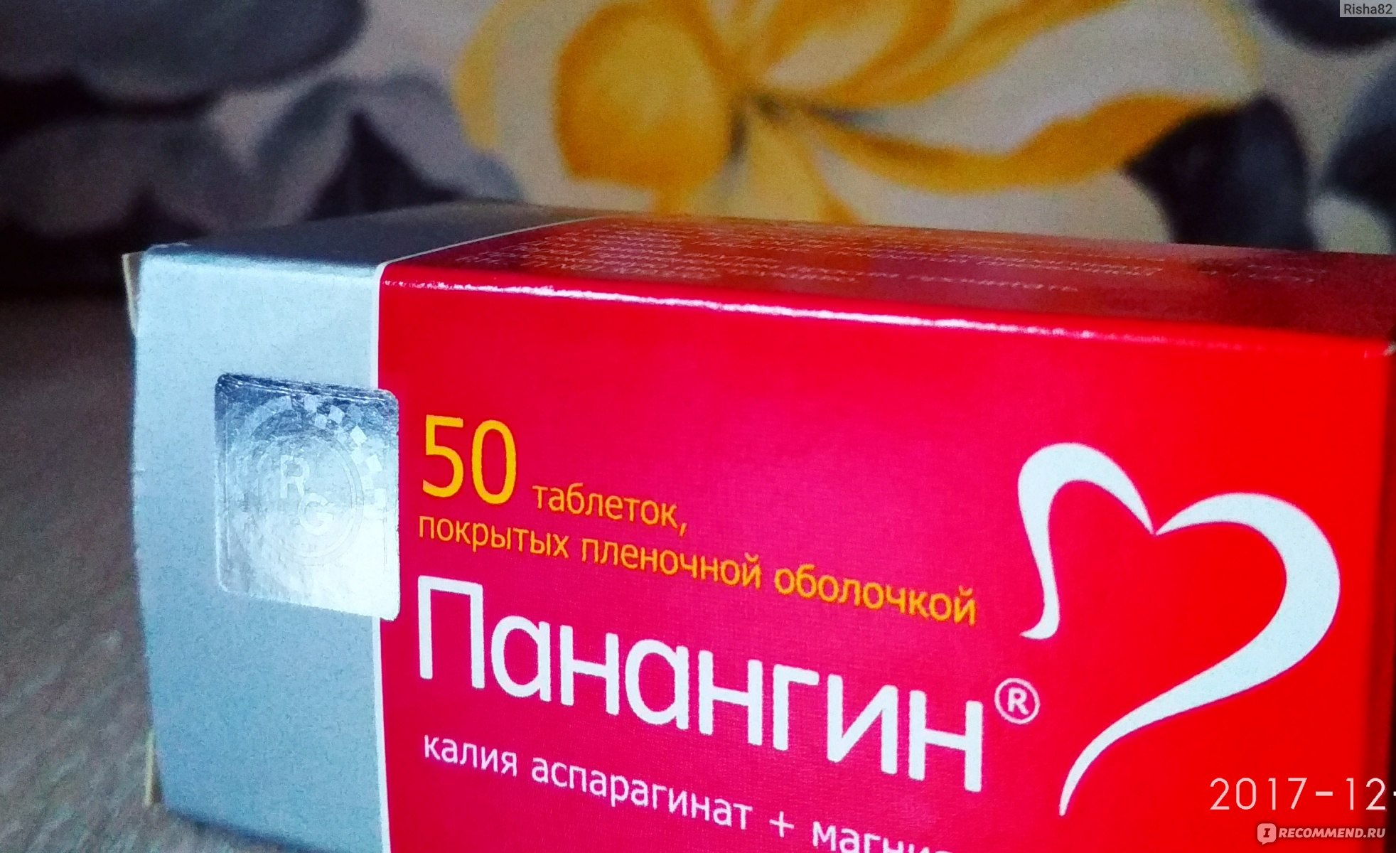 Панангин: инструкция по применению, аналоги и отзывы, цены в аптеках россии