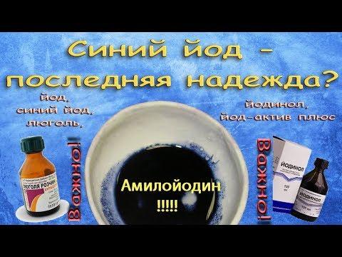 Синий йод: вещество, которое используют 3 тыс. лет