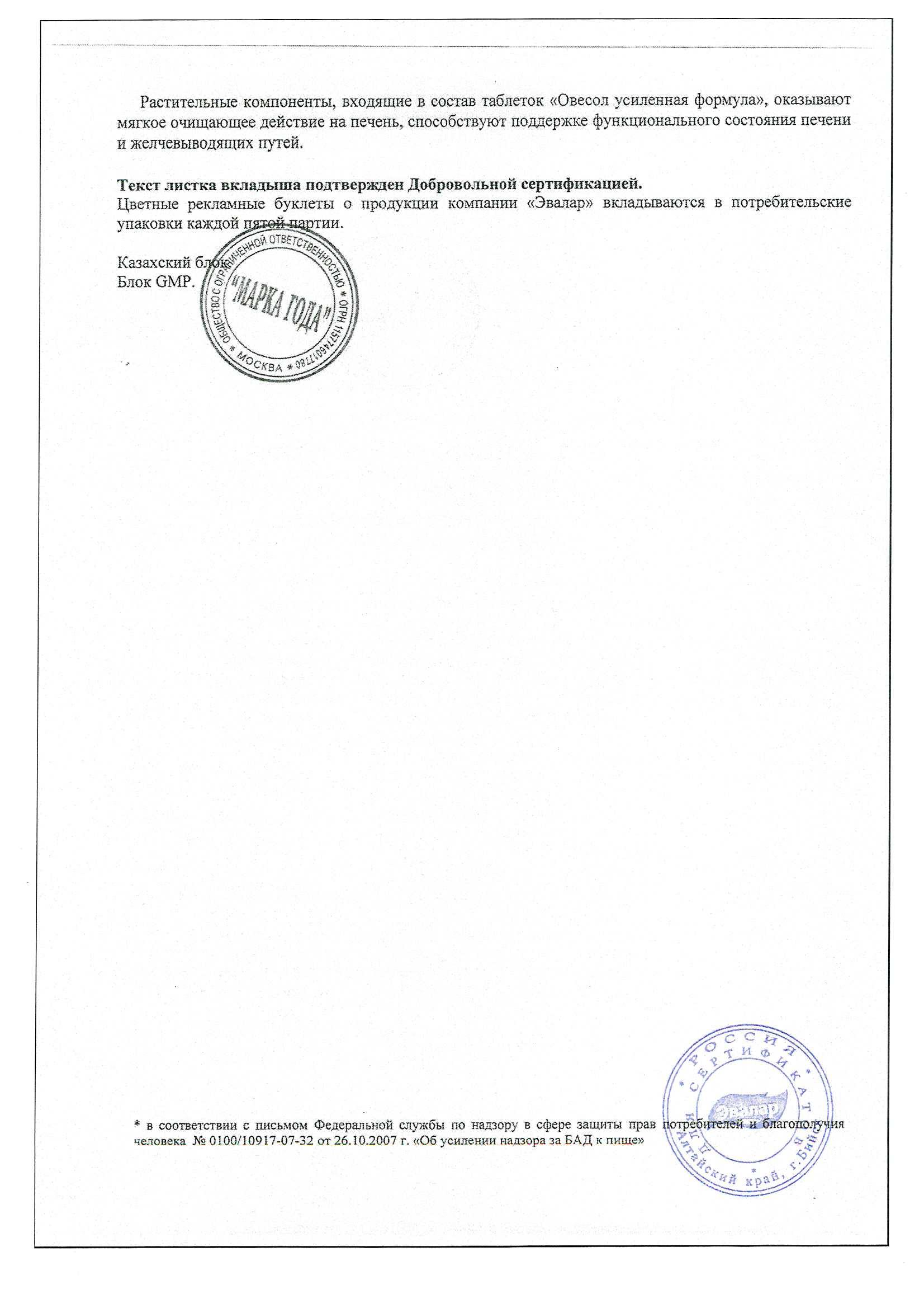 Показания и инструкция по применению препарата овесол - форма выпуска, состав и противопоказания