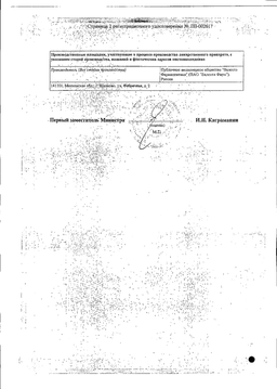 Аминазин                                             (aminazin)