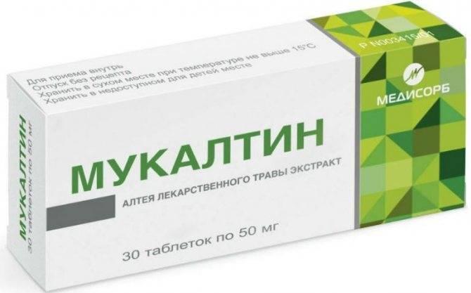 Мукалтин или бромгексин — что лучше? как избавиться от кашля?