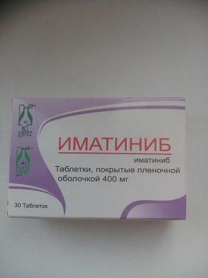 Иматиниб — противоопухолевый препарат при миелоидном лейкозе
