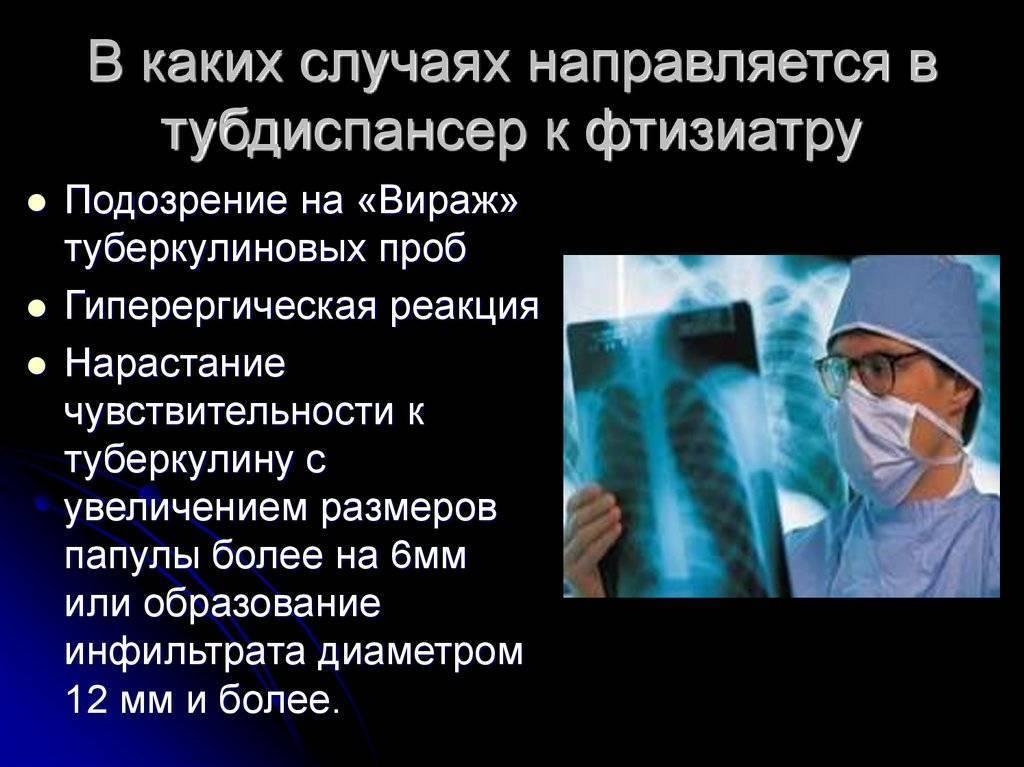 Реакция манту – норма, оценка результата у детей. проба манту на туберкулез – положительная, отрицательная реакция манту