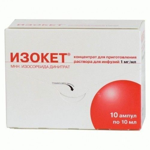 Изосорбида динитрат*