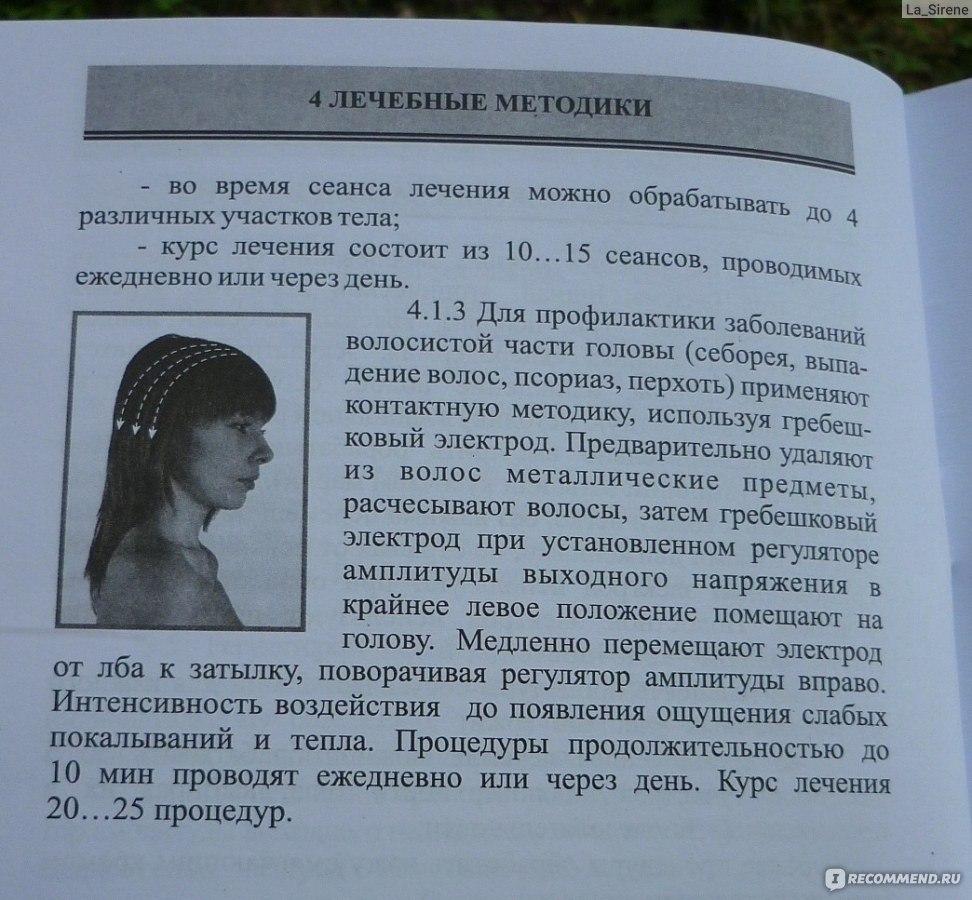 Аппарат дарсонваль для кожи и волос