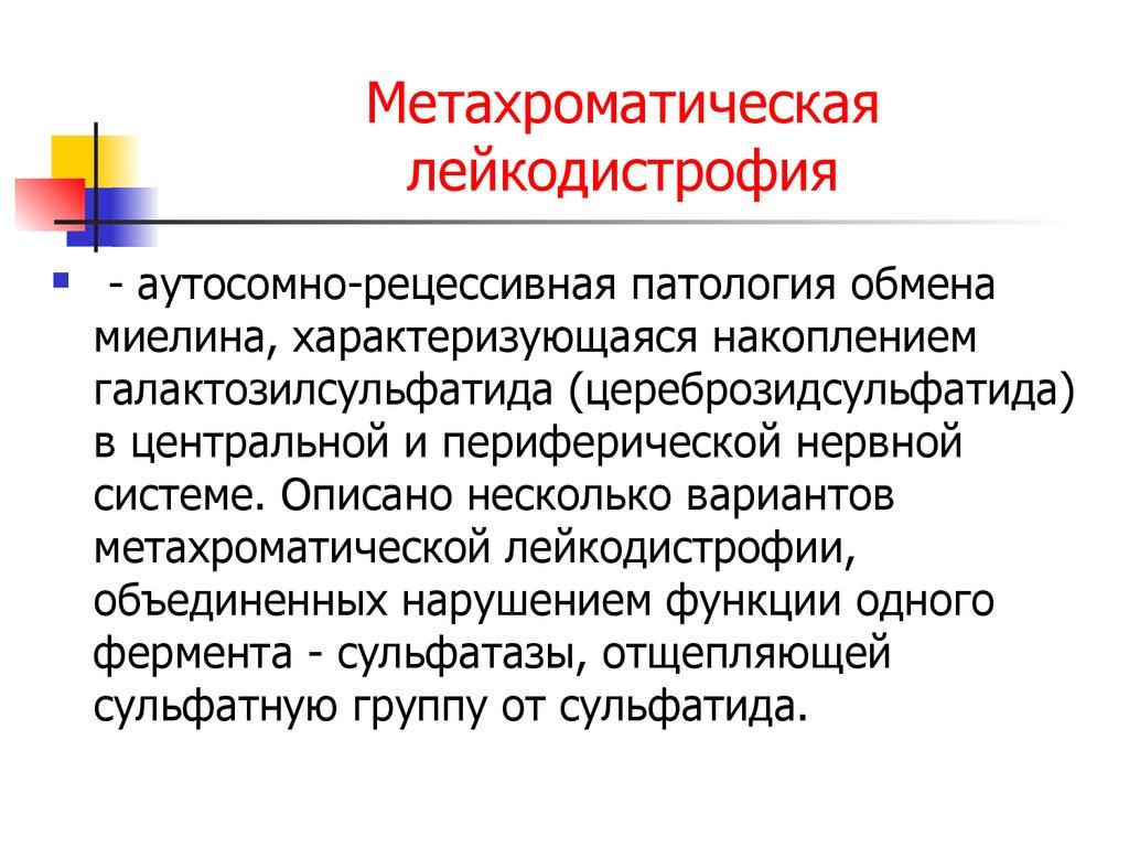 Адренолейкодистрофия