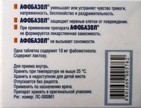 Афобазол инструкция по применению