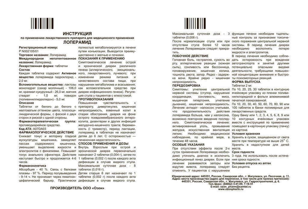 Лоперамида гидрохлорид – инструкция по применению капсул, отзывы, цена