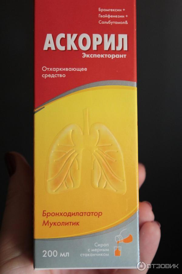 При бронхиальной астме какое отхаркивающее средство лучше для