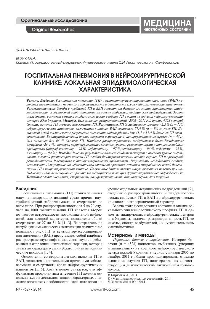 Внутрибольничная пневмония — википедия. что такое внутрибольничная пневмония