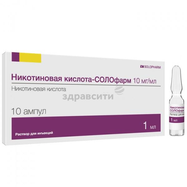 Никотиновая кислота (уколы) – для чего назначают, и как правильно применять препарат?