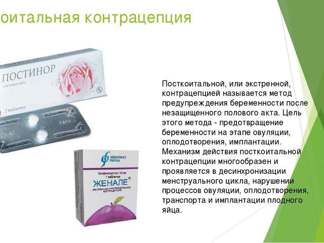 Противозачаточные таблетки после акта. неотложная (посткоитальная) контрацепция