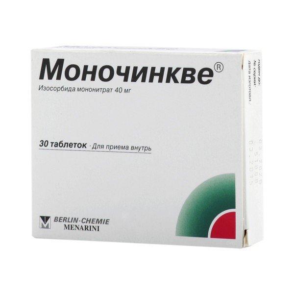 Торговое название изосорбида мононитрат и его аналоги