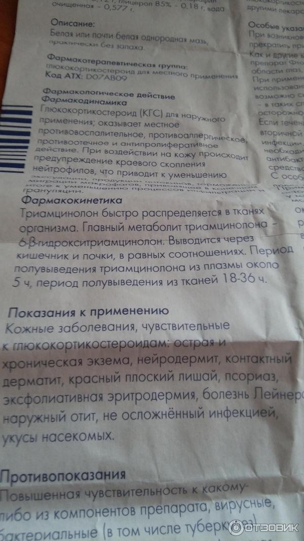 Фторокорт: инструкция по применению, аналоги и отзывы, цены в аптеках россии