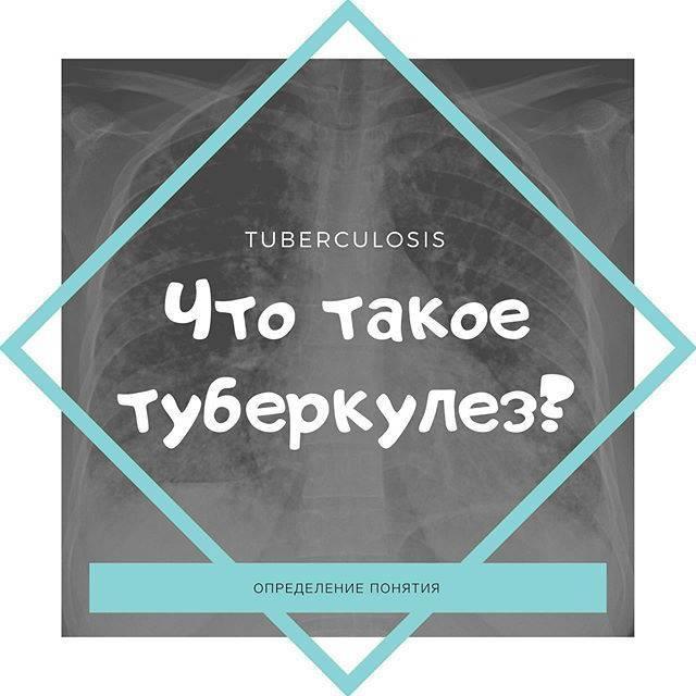 Возможные результаты t-spot теста на туберкулез