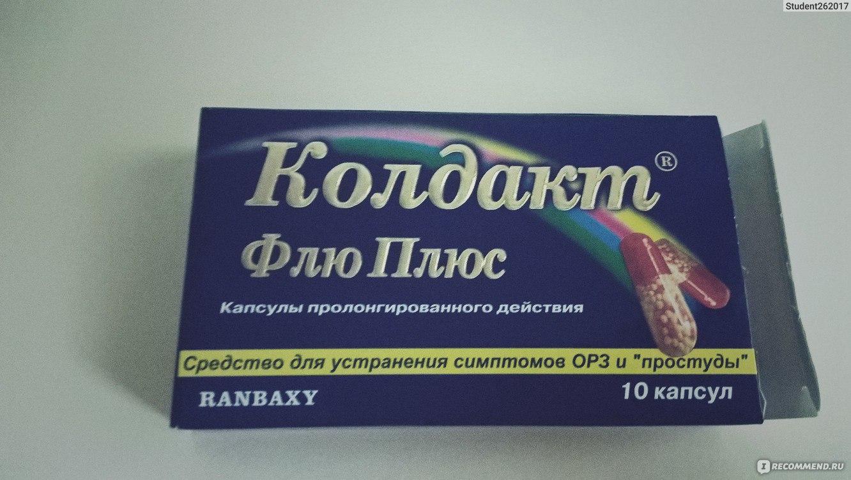 Колдакт: инструкция по применению, аналоги и отзывы, цены в аптеках россии