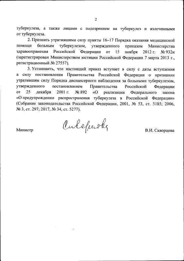 Основные приказы и документы по туберкулезу