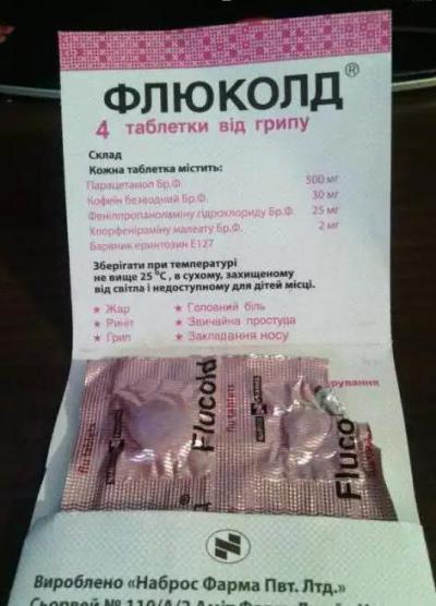 """Таблетки """"флюколд"""": инструкция по применению, описание, состав и отзывы"""