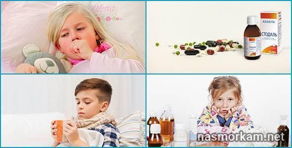 Стодаль для детей: инструкция по применению и отзывы о сиропе, с какого возраста применять, цена и аналоги