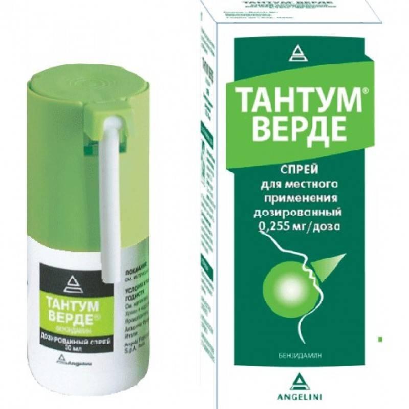 Тантум-верде против кашля? - тантум верде от кашля - запись пользователя таня (balovnica) в сообществе здоровье новорожденных в категории простудные заболевания - babyblog.ru
