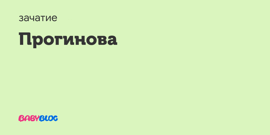 Кто принимал прогинову? - беременность после прогинова - запись пользователя анна (lipohek) в сообществе зачатие в категории медикаменты, витамины, травы - babyblog.ru