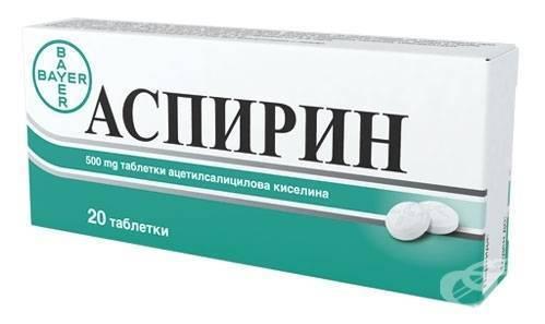 Ацетилсалициловая кислота: инструкция по применению. От чего помогает