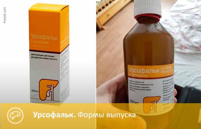 Урсофальк таблетки инструкция по применению