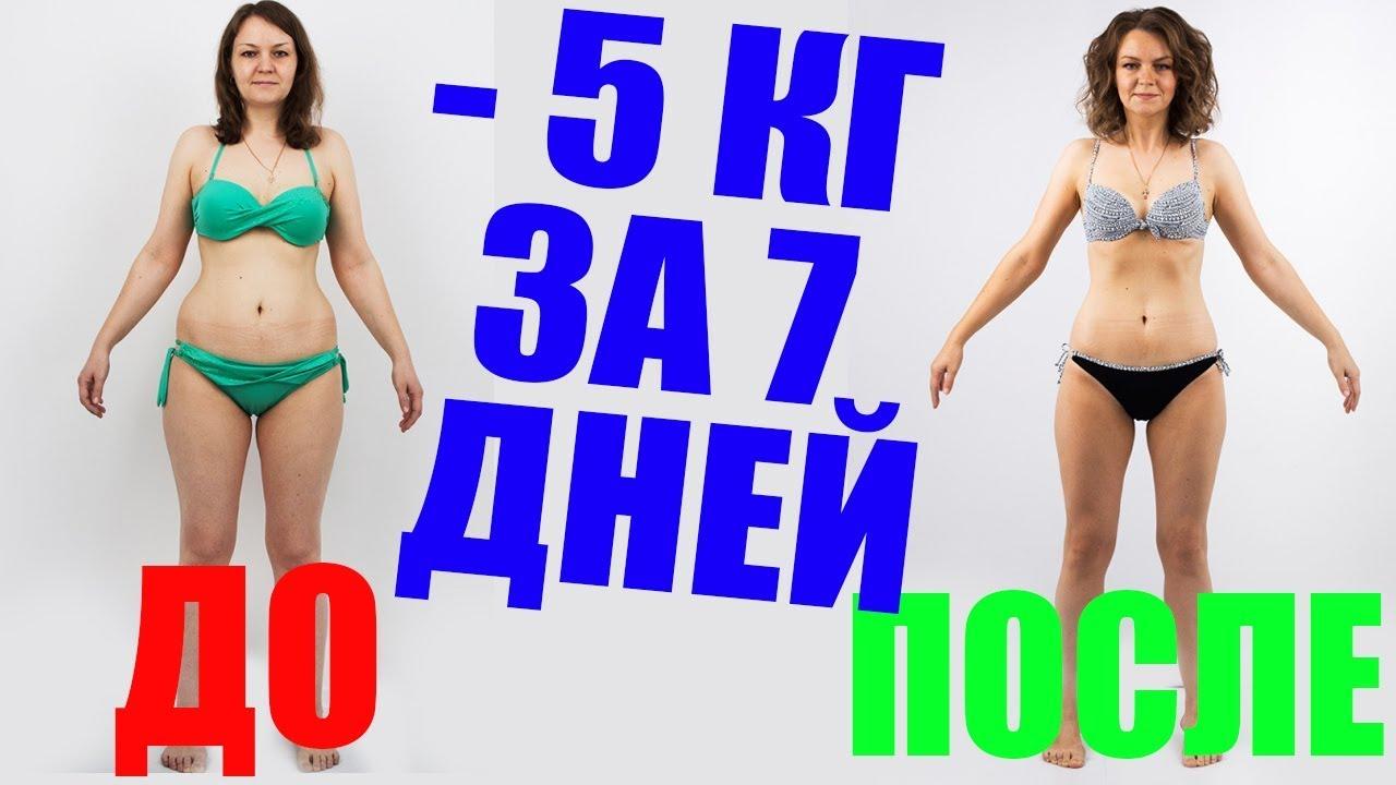 """Диета за 5 дней минус 8 кг. диета """"минус 8 кг за 7 дней"""""""