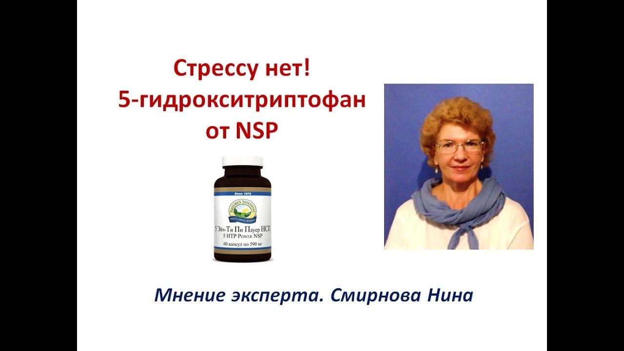 5-гидрокситриптофан (5-htp). что это такое, инструкция по применению