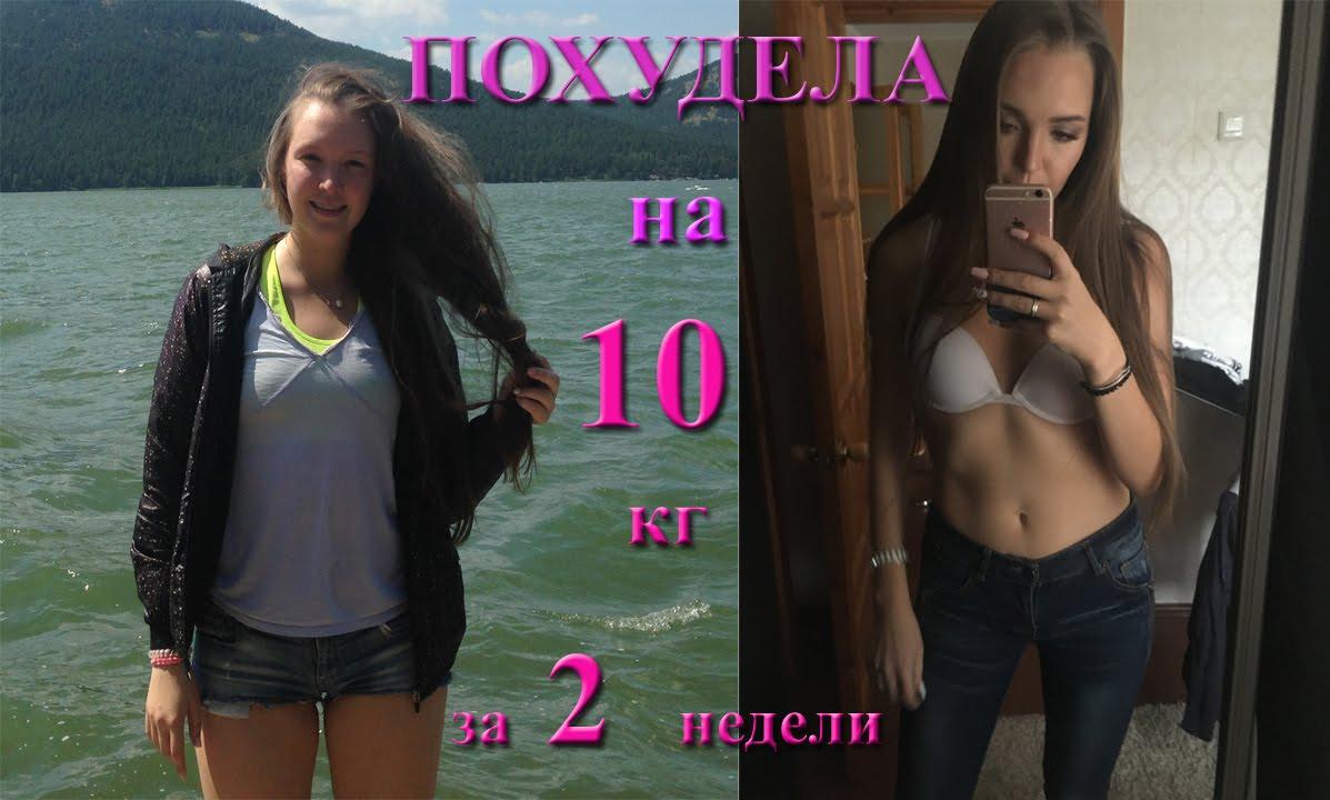 Как сбросить 10 кг за 2 недели: 12 быстрых способов похудеть