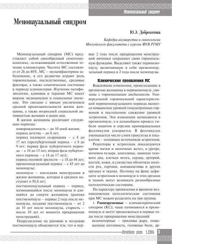 Пременопауза у женщин - симптомы, возраст, лечение