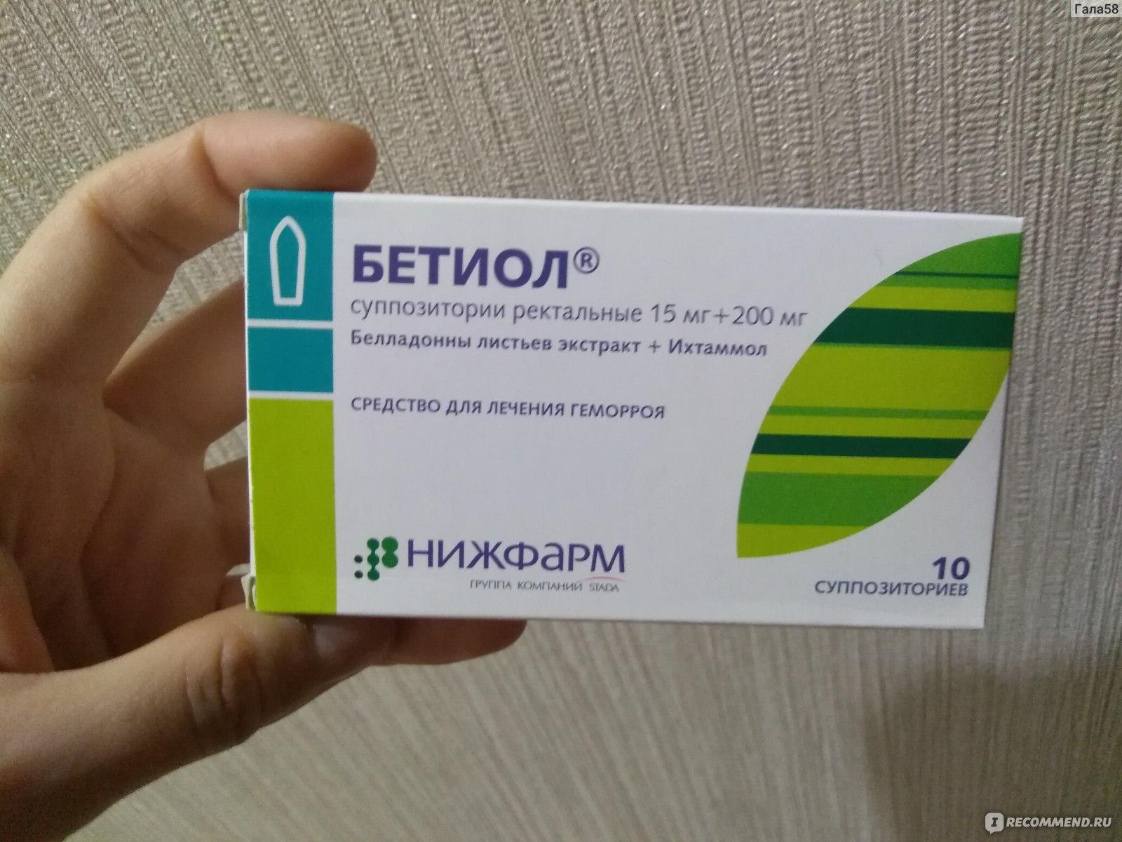 Инструкция по применению свечей бетиол и схема применения препарата