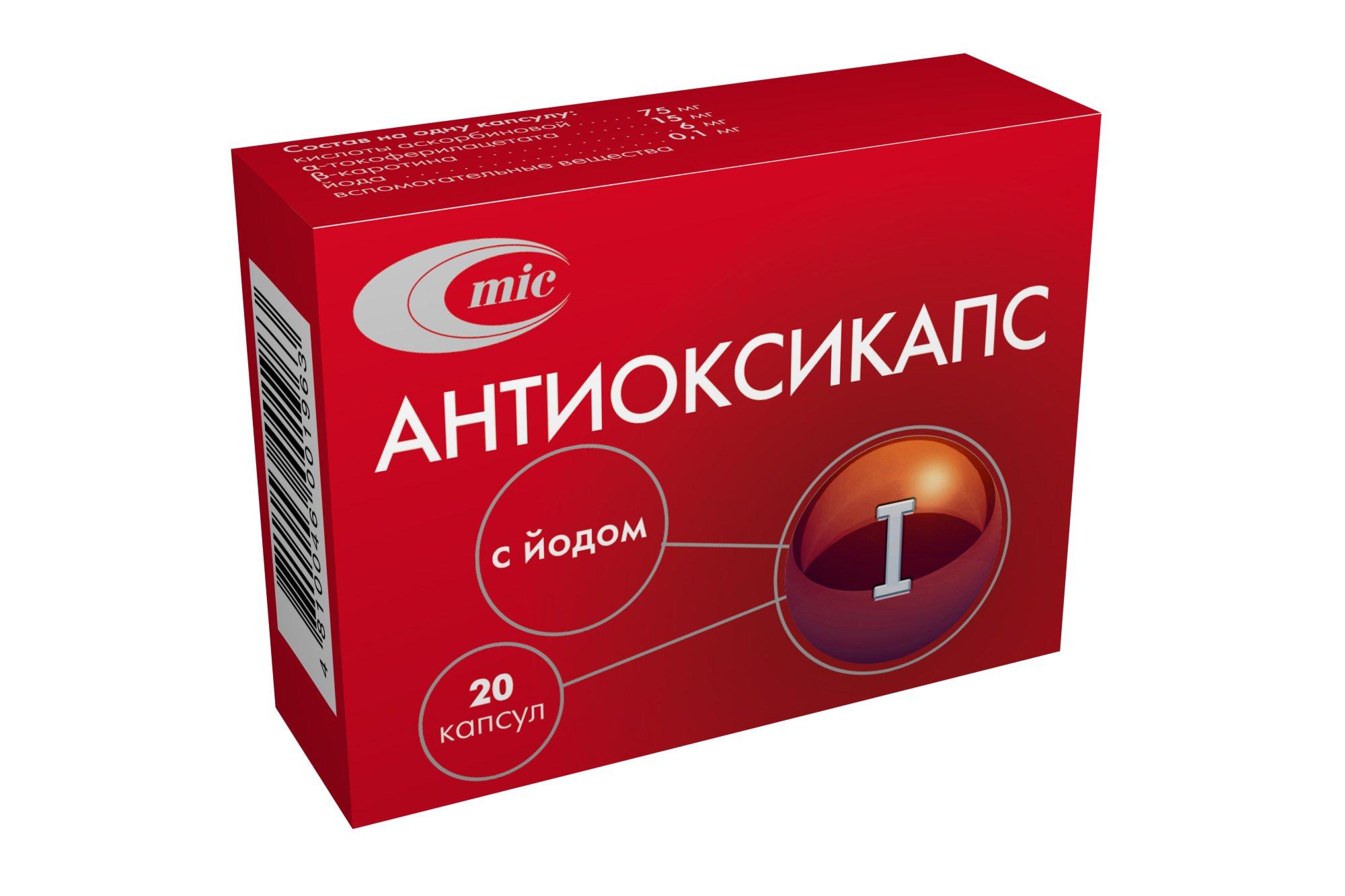 Антиоксикапс - отзывы, виды, применение
