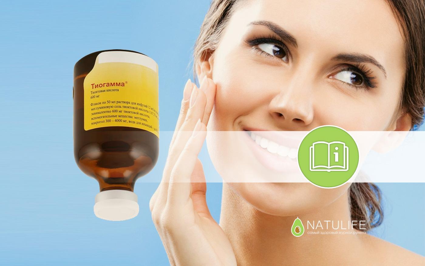 В 13 (оротовая кислота) влияние на организм, использование в косметологии