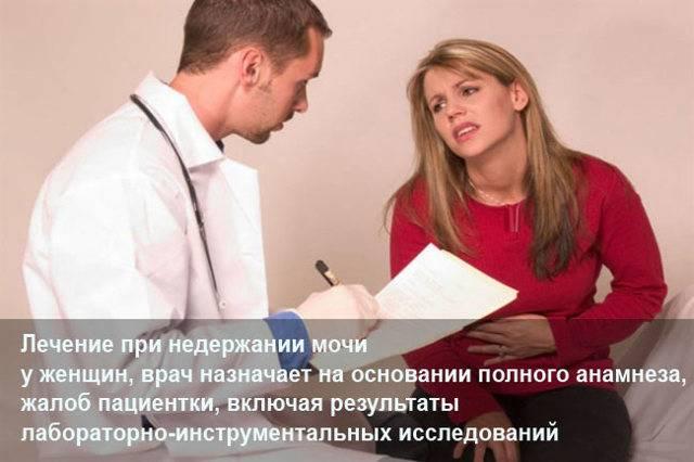 Недержание мочи у женщин при кашле и чихании