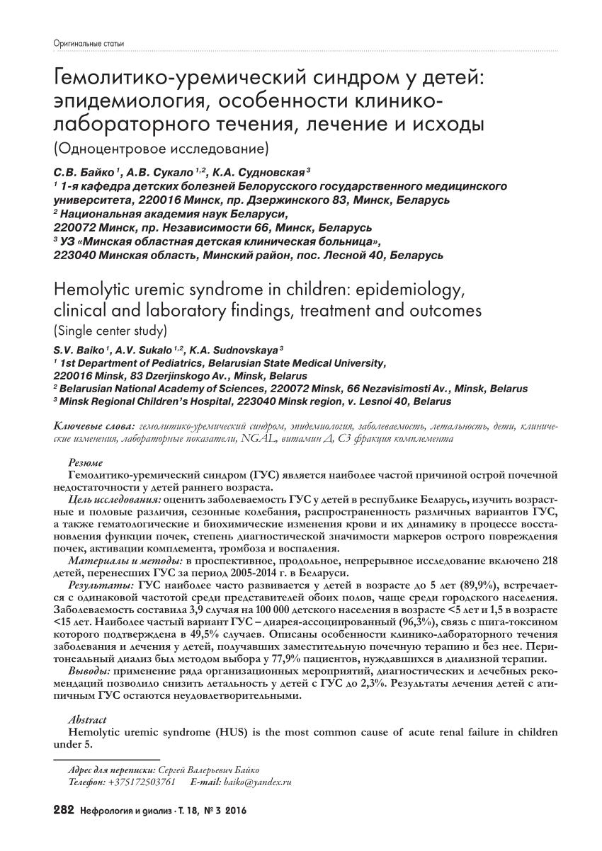 Гемолитико-уремический синдром/гус у детей и взрослых - причины, лечение