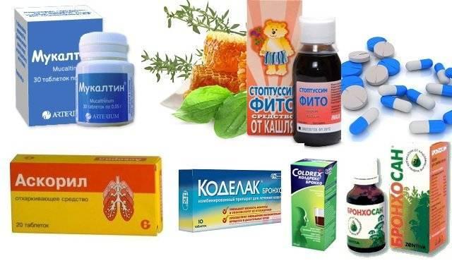Лекарства от кашля взрослым при бронхиальной астме