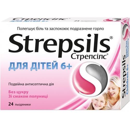 Стрепсилс (таблетки клубничные, 16 шт)