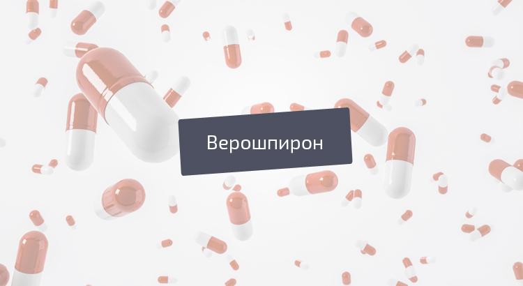 Верошпирон инструкция по применению (таблетки 50 мг, 100 мг)