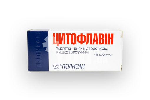 Рибоксин (уколы): инструкция по применению внутривенно и внутримышечно