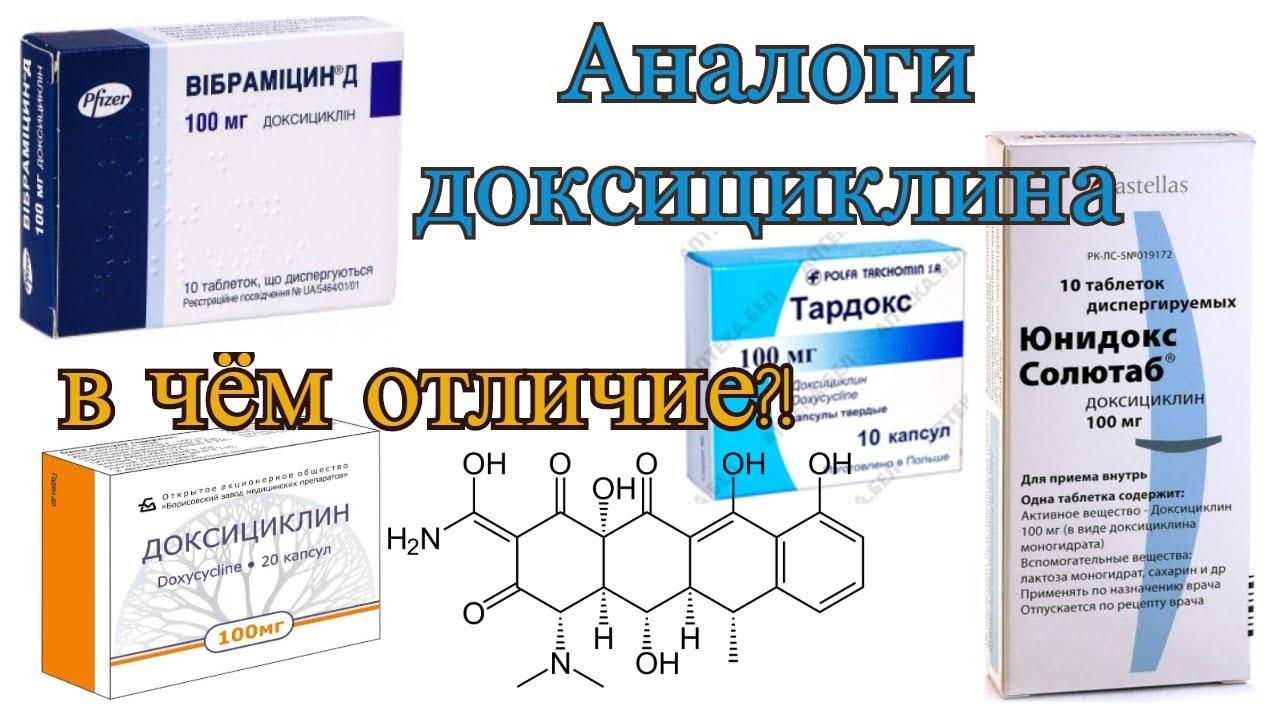 Доксициклин инструкция по применению цена отзывы аналоги таблетки
