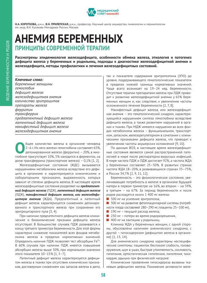 Обзор препаратов содержащие железо при анемии