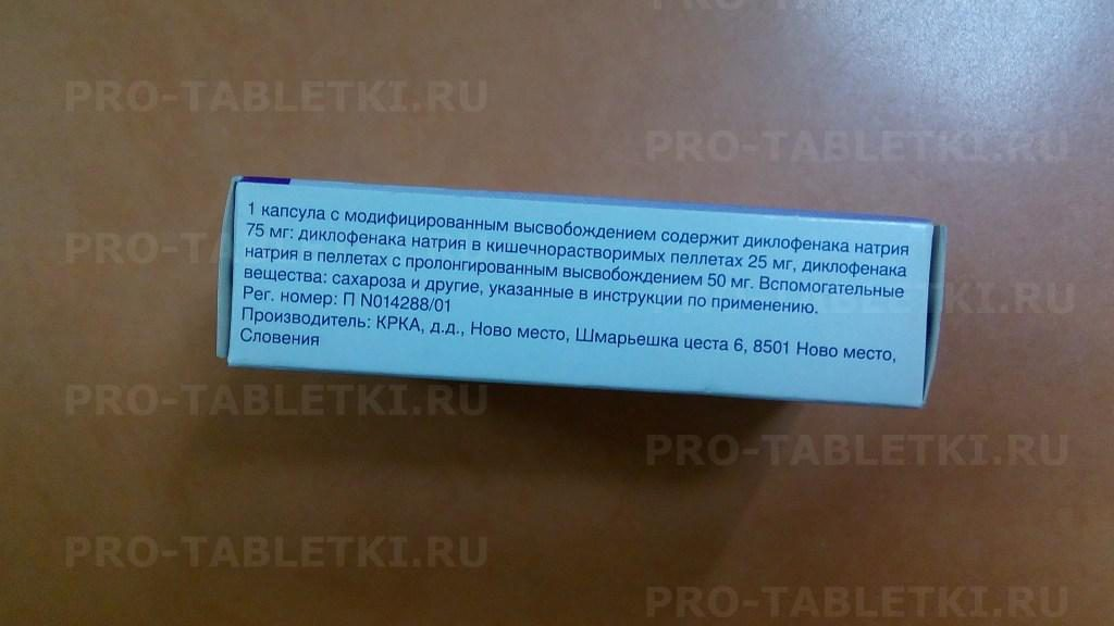 Препарат: наклофен дуо в аптеках москвы