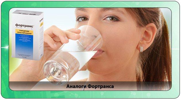 Как принимать «фортранс» перед колоноскопией и ирригоскопией: советы доктора