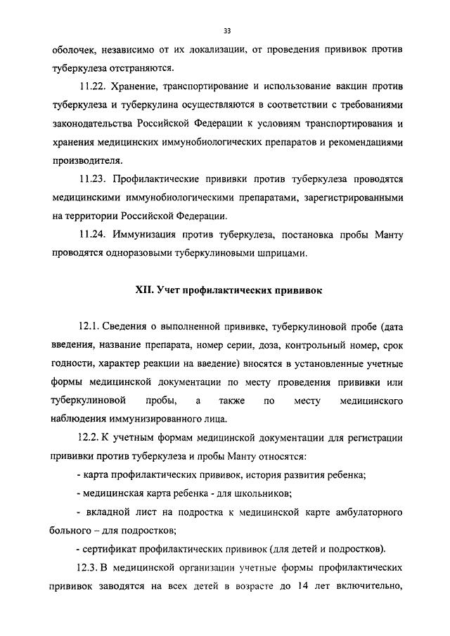 Федеральные законы против сп 3.1.2.3114-13 п.5.7. безоговорочная победа