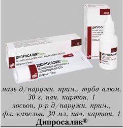 Препарат: дипросалик в аптеках москвы