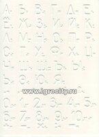Шрифт для слепых: история появления азбуки брайля