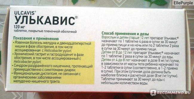 Улькавис: инструкция по применению, цены и отзывы