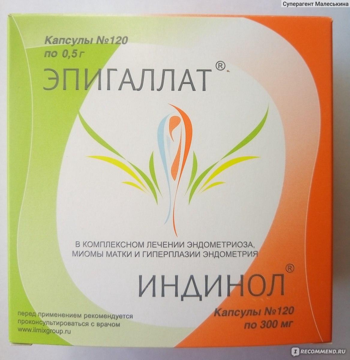 Индинол: инструкция по применению, аналоги и отзывы, цены в аптеках россии